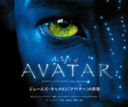 Avatar_book